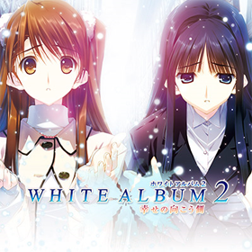 WHITE ALBUM2 幸せの向こう側