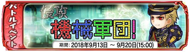 【9月13日】:復刻イベント『侵攻 機械軍団!』開催中!