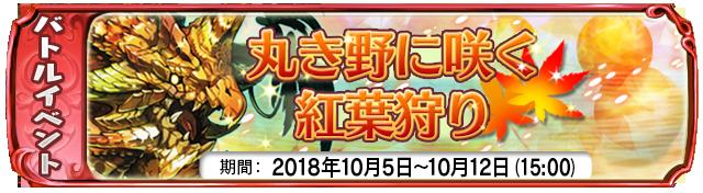 【10月5日】:復刻イベント『丸き野に咲く紅葉狩り』開催中!
