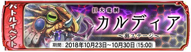 【10月23日】:裏ステージイベント『巨大竜洞カルディア』開催中!