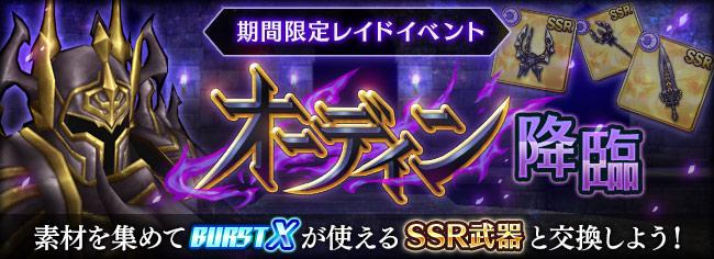 討伐戦イベント「紫闇のオーディン降臨」開催中