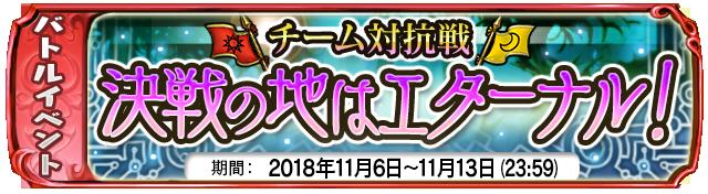 復刻イベント『決戦の地はエターナル!』開始!
