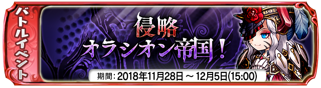 復刻イベント『侵略 オラシオン帝国!』
