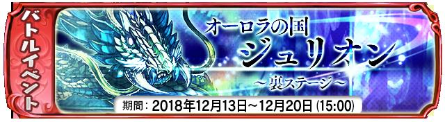 【12月13日】:裏ステージイベント『オーロラの国ジュリオン』開始!
