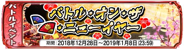 復刻イベント『バトル・オン・ザ・ニューイヤー』スタート!