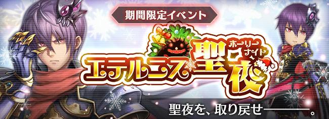 期間限定イベント「エテルニス聖夜」開催!