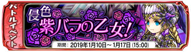 【1月10日】:復刻イベント『侵色 紫バラの乙女!』開催中!