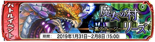 【1月31日】:裏ステージイベント『魔女の村リーズ』開始!