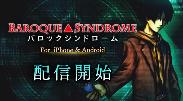 バロック▲シンドロームfor iPhone&Androidの配信を開始しました!