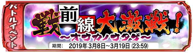 【3月8日】:復刻イベント 『戦前線大激戦!~オウカノウタゲ~』 開催中!