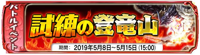 【5月8日】:復刻イベント『試練の登竜山』開催中!