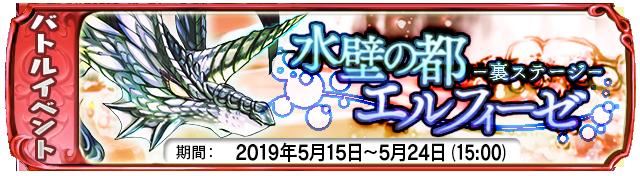 【5月15日】:裏ステージイベント『水壁の都エルフィーゼ』開始!