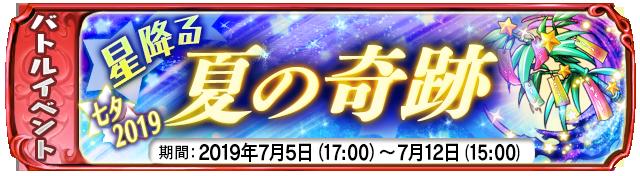 【7月5日】:復刻イベント 『星降る夏の奇跡 ~七夕2019~』開催中!