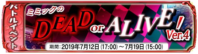 【7月12日】:『ミミックのDEAD OR ALIVE Ver.4!』開催中!