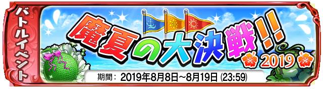【8月8日】:復刻イベント『魔夏の大決戦!!2019』開催中!