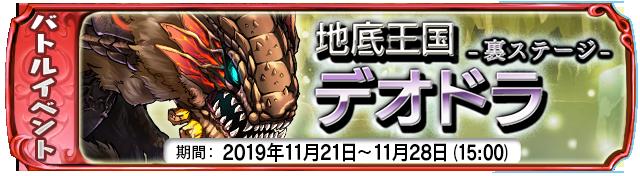 【11月21日】:裏ステージイベント『地底王国デオドラ』開始!