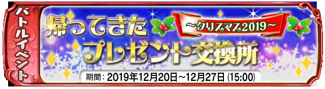 【12月20日】:復刻イベント『帰ってきたプレゼント交換所~クリスマス2019~』開催中!