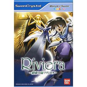 Riviera ~約束の地リヴィエラ~