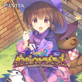 ToHeart2 ダンジョントラベラーズ PS Vita