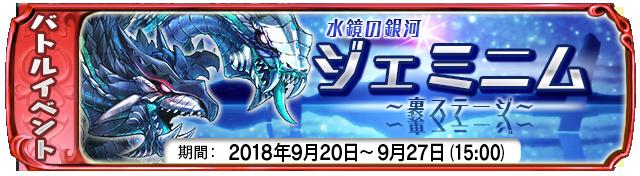 【9月20日】:裏ステージイベント『水鏡の銀河ジェミニム』開催中!