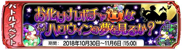 【10月30日】:復刻イベント『お化けカボチャはハロウィンの夢を見るか?』開始!