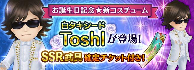龍玄とし誕生日記念企画開催! 「Toshl」用の新コスチューム「タキシード」登場