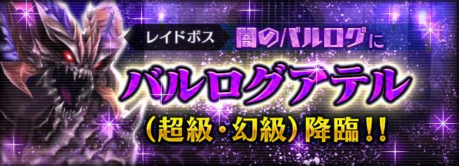 大精霊討伐戦【闇のバルログ】に「超級」「幻級」追加!