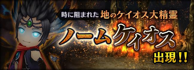大精霊討伐戦【地のノーム】に「神級」として「ノームケイオス」が追加!