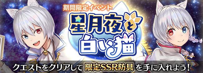 期間限定イベント「星月夜と白い猫」開催!