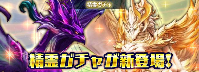 恒常開催の「精霊召喚ガチャ」が登場!