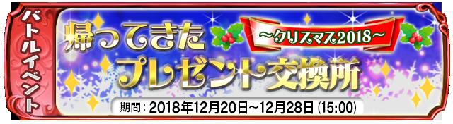 『帰ってきたプレゼント交換所~クリスマス2018~』