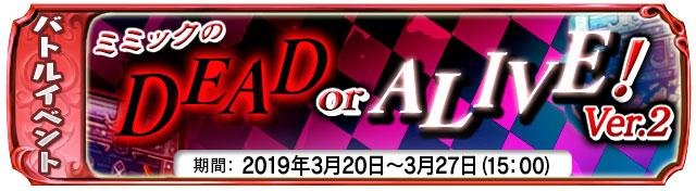 復刻ミミックVer.2_0320