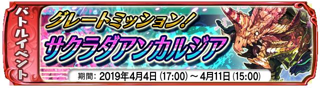 【4月4日】:復刻イベント 『サクラダアンカルジア』 開催中!