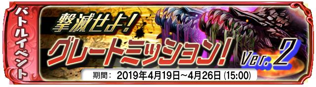 【4月19日】:復刻イベント グレートミッション!Ver.2 開催中!