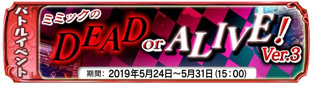 【5月24日】:復刻ゲリライベント『ミミックのDEAD OR ALIVE Ver.3!』開催中!