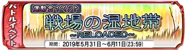 【5月31日】:復刻チーム対抗戦イベント『戦場の湿地帯・RELOADED』開催中!