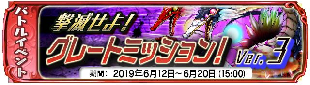 【6月12日】:復刻イベント グレートミッション!Ver.3 開催中!