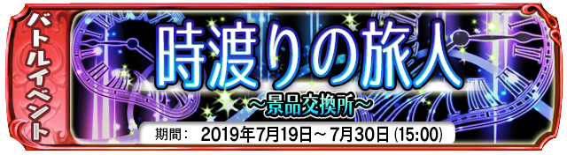 【7月19日】:復刻イベント『時渡りの旅人~景品交換所~』開催中!