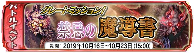 【10月16日】:復刻イベント グレートミッション!『禁忌の魔導書』復刻イベントスタート!